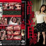 【HD】首絞め首吊り地獄15