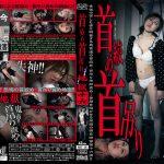 【HD】首絞め首吊り地獄16