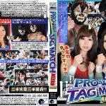 【新特別価格】【HD】PRO-WRES TAG MATCH MIXED Vol.5