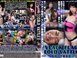 VLACK FLAG COLD VATTLE 0005 失態の下園美莉