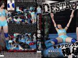 DESTROY女子プロレスラー破壊 #0002