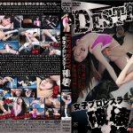 DESTROY女子プロレスラー破壊 #0007