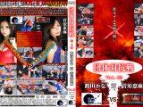 団体対抗戦 Vol.02 SSS鶴田かな 対 BWP菅原恵麻