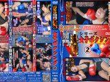バトル同門決戦シリーズ 女子ボクシング2