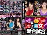秘密の男女混合試合 Vol.6