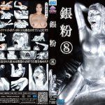 【HD】銀粉8