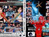 女子ボクシング対抗戦 Vol.02 SSS鶴田かな 対 BWP菅原恵麻