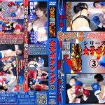 バトル同門決戦シリーズ 女子ボクシング3