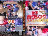 女子ボクシングスペシャルマッチ2