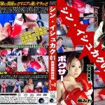 シン・イシュカク01 異種格闘技対戦 空手vsボクシング