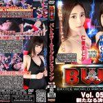 BWP バトルワールドプロレスリング Vol.05 新たなる決意