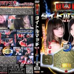 【HD】BWPタイトルマッチ Vol.01 YUEvs 神納花