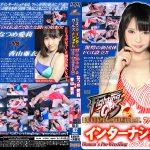 FGインターナショナル01 Women's Pro-Wrestling なつめ愛莉vs香山亜衣