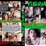 【投稿】新・首絞め狂徒2
