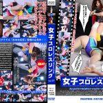 女子プロレスリング Vol.17