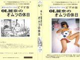 赤ちゃんジャーナルビデオ版 OL麗奈のオムツの休日