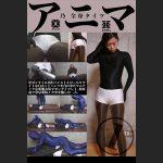 【HD】アニマ 乃 全身タイツ1