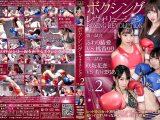【HD】ボクシング・レヴォリューション Vol.2
