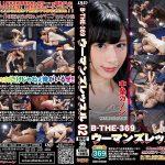 【HD】B-THE-369 ウーマンズレッスル02