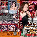 【HD】BATTLEエクストリームトーナメント7th 一回戦第一試合