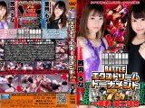 【HD】BATTLEエクストリームトーナメント7th 一回戦第二試合