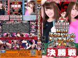 【HD】BATTLEエクストリームトーナメント7th 決勝戦