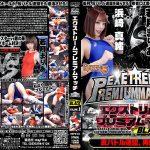 【HD】エクストリームプレミアムマッチ VERSION BLACK VOLUME.3【プレミアム会員限定】
