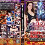 【HD】エクストリームプレミアムマッチ VOLUME.7