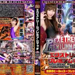 【HD】エクストリームプレミアムマッチ VOLUME.8