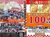 【HD】バトル2019福袋迎春特別ファイトセット