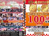 【HD】バトル2020福袋迎春特別ファイトセット