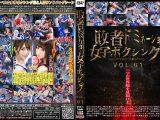 【HD】敗者ドミネーション女子ボクシング VOL.01【プレミアム会員限定】
