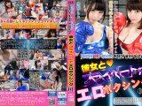 【HD】彼女とプライベートでエロボクシング01【プレミアム会員限定】
