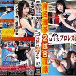 【HD】MIXプロレス道場マッチ02