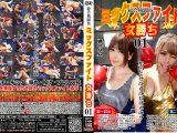 【HD】総合格闘技ミックスファイト女勝ち01