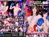 【HD】巨乳トップレスボクシング外伝 5 -巨乳ボクサー VS 低身長アスリート-