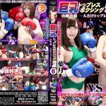 【HD】巨乳トップレスボクシング外伝 6 -浜崎真緒 一人だけトップレスボクシング-