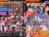 【HD】バトルリベンジシリーズ ザ・ボクシング 2