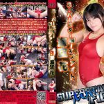 【HD】スーパースターMIXファイト9 海空花