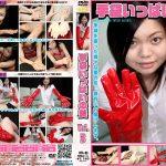 手袋いっぱいの愛 vol3