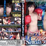 【HD】トップレスボクシングSPECIALファイト 5【プレミアム会員限定】