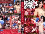 【HD】トップレスドミネーションボクシング 4【プレミアム会員限定】