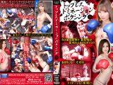 【HD】トップレスドミネーションボクシング 5【プレミアム会員限定】
