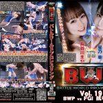 【HD】BWP バトルワールドプロレスリング Vol.19 BWPvsFGI 抗争激化