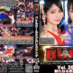 【HD】BWP バトルワールドプロレスリングVol.20  新たなる息吹