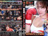 【HD】BWP番外編 女子ボクシング 赤木ゆうvsまや