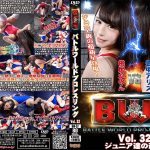 【HD】BWP バトルワールドプロレスリング Vol.32