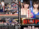 【HD】BWP Vol.36 新戦力を待つ棘の試練【プレミアム会員限定】