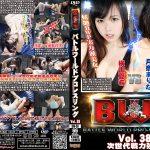 【HD】BWP Vol.38 次世代戦力強化【プレミアム会員限定】