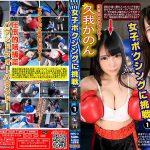 【HD】女子ボクシングに挑戦01